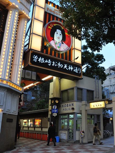曽根崎お初天神通り商店街|大阪市北区